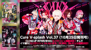 20161020_cureVsplash_Vivarush