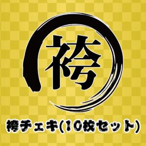 item_hakama10