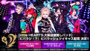 20170325_littleHEARTS.コラボ企画『ビバラジ!?』4月スケジュール
