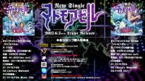 ビバラッシュ3rd Single『マドモアゼル』ショップ特典詳細