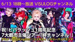 20170613_vivarush_visulogchannel_640_360