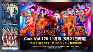 20170921_cure_Vivarush