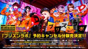 20171118_ビバラッシュ「プリズンラボ」ライカ大阪再販決定WEBフライヤー1