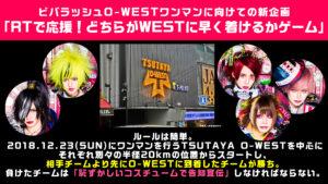 V - ビバラッシュ201809twitter企画「どちらがWESTに早く着けるかゲーム」01