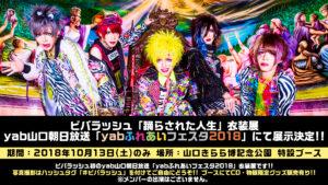 V - ビバラッシュ20181013_yabふれあいフェスタ2018衣装展WEBフライヤー1