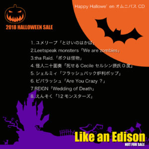 Happy Hallowe'enオムニバス CD_ジャケット