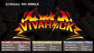V - ビバラッシュ5thSINGLE「VIVAROCK」WEBフライヤー(2018.12.05作成)