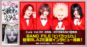 Cure(2019.06)
