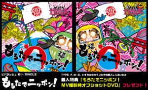 V - ビバラッシュ6thSINGLE『もろたでニッポン!』WEBSHOP同時購入