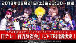 V - ビバラッシュ20190921(土)放送_有吉反省会WEBフライヤー