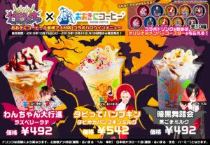 V - ビバラッシュ「おおきにハロウィンコラボ」コラボ心斎橋アメ村店メニュー(2019.10)
