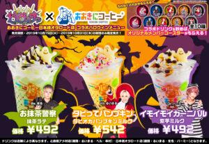 V - ビバラッシュ「おおきにハロウィンコラボ」コラボ日本橋オタロード店メニュー(2019.10)