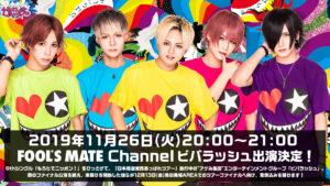 V---ビバラッシュ20191126(火)_FOOLSMATEchannel_WEBフライヤー