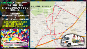 V - ビバラッシュ20191110(日)LINELIVE×Stuppyアドトラック走行ルートWEBフライヤー