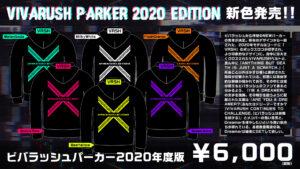 V - ビバラッシュ「パーカー2020年度版カラー」WEBフライヤー(2019.12.06(金)作成)