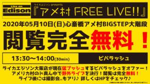 2020.05.10(日)ライカエジソンpresents『アメ村 FREE LIVE!!』ビバラッシュ版