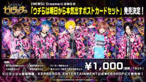 V - ビバラッシュ「ウチらはポストカード」WEBフライヤー(2020.01.10(金)作成)